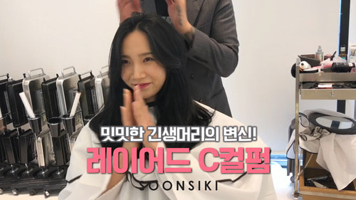 밋밋한 긴생머리의 변신! 레이어드 C컬펌 Transformation of long hair, layered C-curl perm l soonsiki
