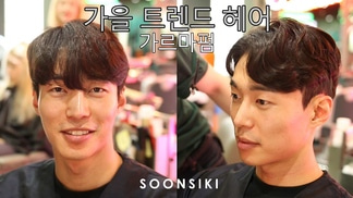 남자 가을 트렌드헤어, 가르마펌 Men's fall trend hair, part perm l soonsiki