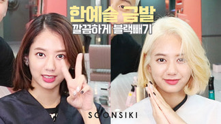 블랙빼기로 한예슬 금발하기! Black removal, Make a blonde l soonsiki